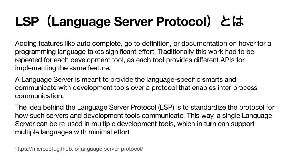 LSPʢLanguage Server Protocolʣͱ Adding features...