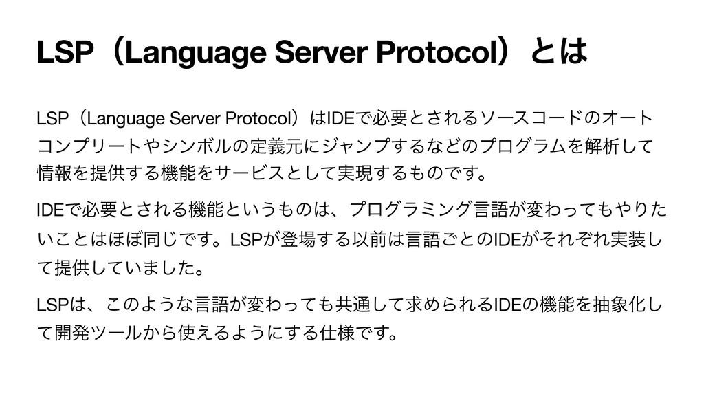 LSPʢLanguage Server Protocolʣͱ LSPʢLanguage Se...