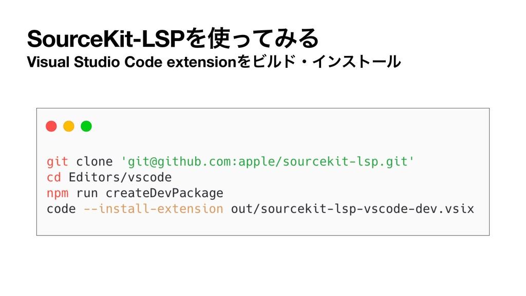SourceKit-LSPΛͬͯΈΔ Visual Studio Code extensio...