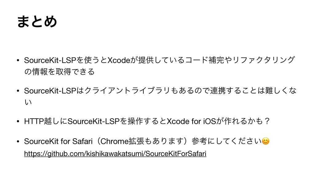 ·ͱΊ • SourceKit-LSPΛ͏ͱXcode͕ఏڙ͍ͯ͠ΔίʔυิϦϑΝΫλϦ...