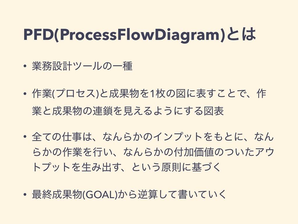 PFD(ProcessFlowDiagram)ͱ • ۀઃܭπʔϧͷҰछ • ࡞ۀ(ϓϩη...