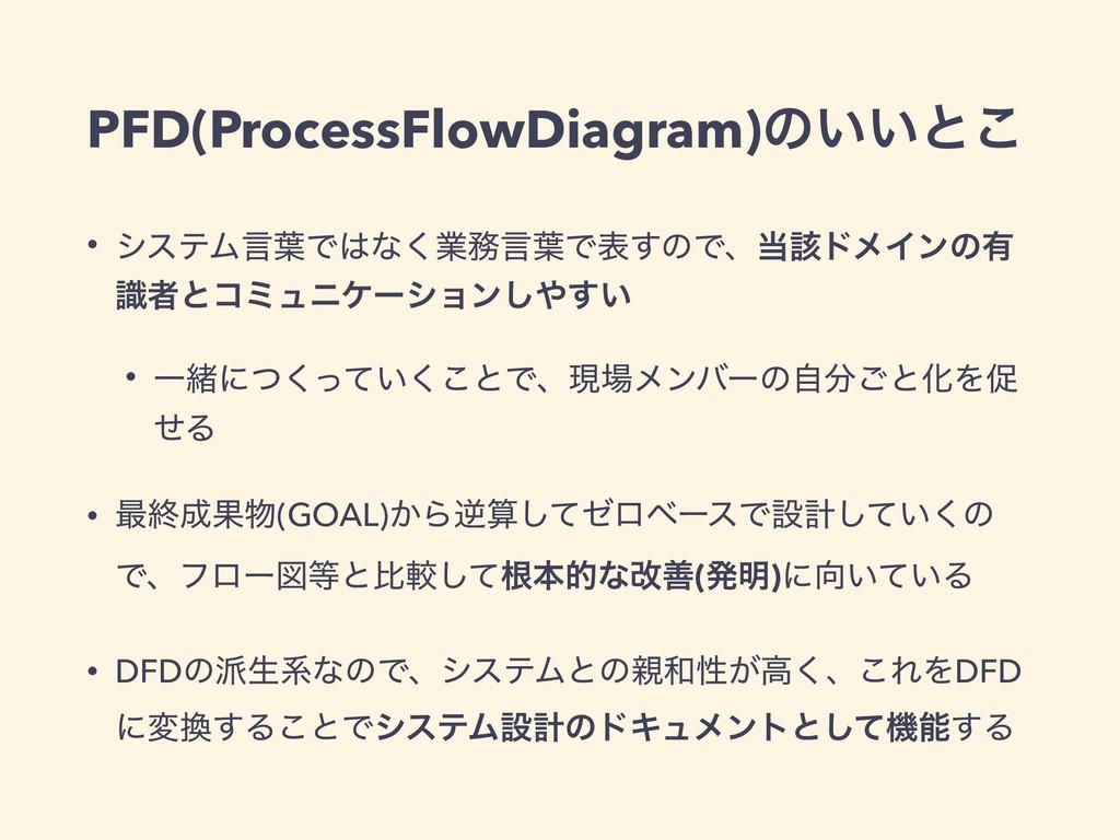 PFD(ProcessFlowDiagram)ͷ͍͍ͱ͜ • γεςϜݴ༿Ͱͳ͘ۀݴ༿Ͱද...