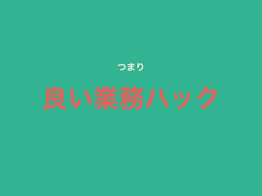 ྑ͍ۀϋοΫ ͭ·Γ