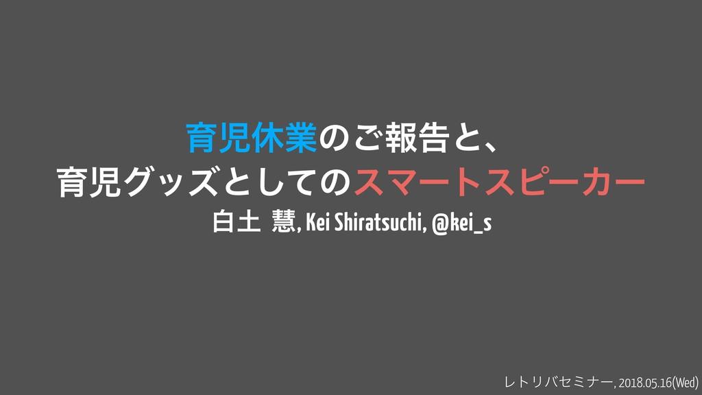 ҭࣇٳۀͷ͝ใࠂͱɺ ҭࣇάοζͱͯ͠ͷεϚʔτεϐʔΧʔ നܛ, Kei Shirat...