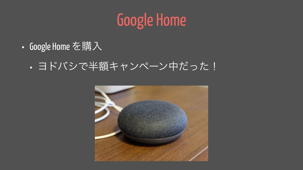 Google Home • Google Home Λߪೖ • ϤυόγͰֹΩϟϯϖʔϯதͩ...