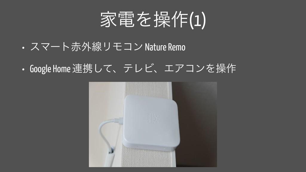 ՈిΛૢ࡞(1) • εϚʔτ֎ઢϦϞίϯ Nature Remo • Google Hom...