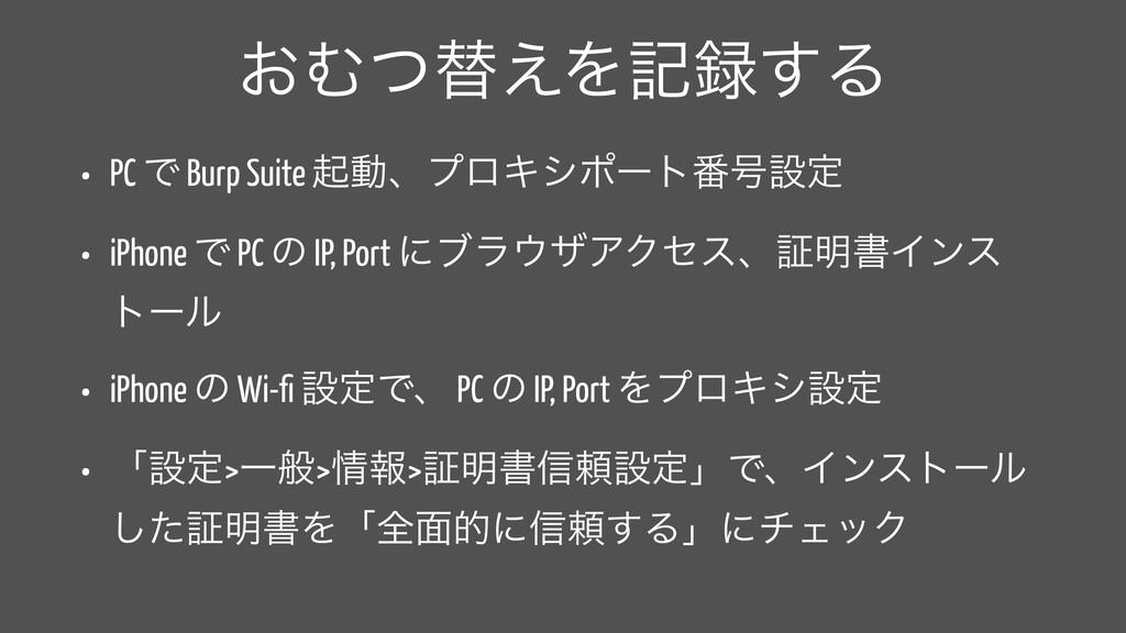 ͓Ήͭସ͑Λه͢Δ • PC Ͱ Burp Suite ىಈɺϓϩΩγϙʔτ൪߸ઃఆ • i...