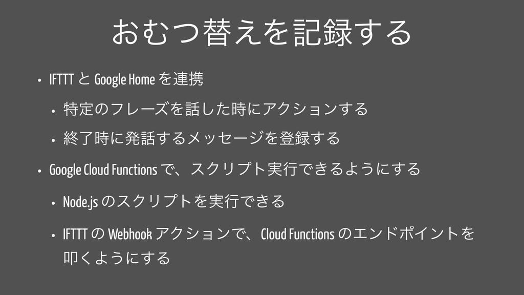 ͓Ήͭସ͑Λه͢Δ • IFTTT ͱ Google Home Λ࿈ܞ • ಛఆͷϑϨʔζΛ...