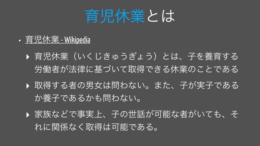 ҭࣇٳۀͱ • ҭࣇٳۀ - Wikipedia ‣ ҭࣇٳۀʢ͍͖͘͡Ύ͏͗ΐ͏ʣͱɺࢠ...