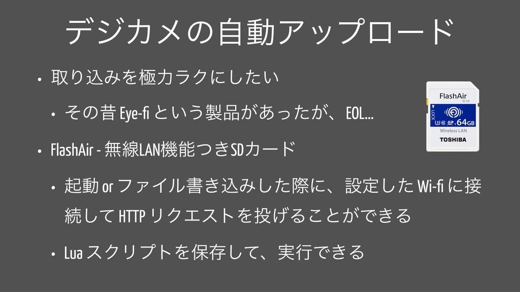 σδΧϝͷࣗಈΞοϓϩʔυ • औΓࠐΈΛۃྗϥΫʹ͍ͨ͠ • ͦͷੲ Eye-fi ͱ͍͏...