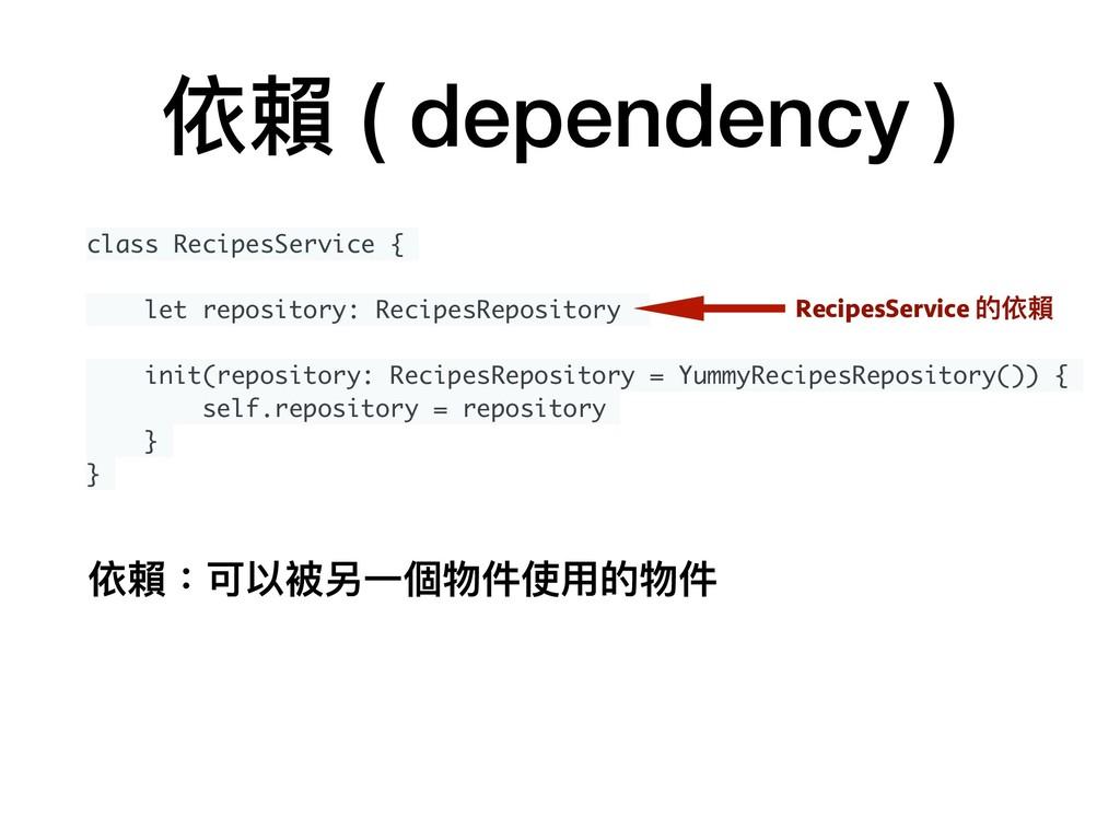依賴 ( dependency ) class RecipesService { let re...