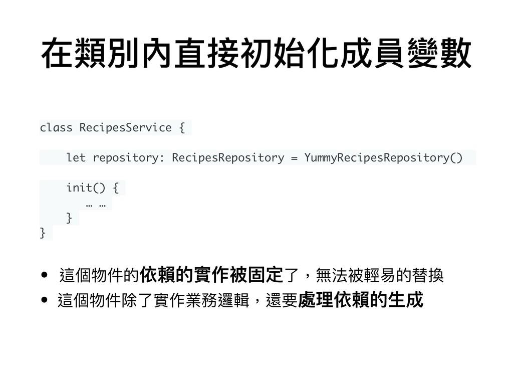 在類別內直接初始化成員變數 class RecipesService { let reposi...