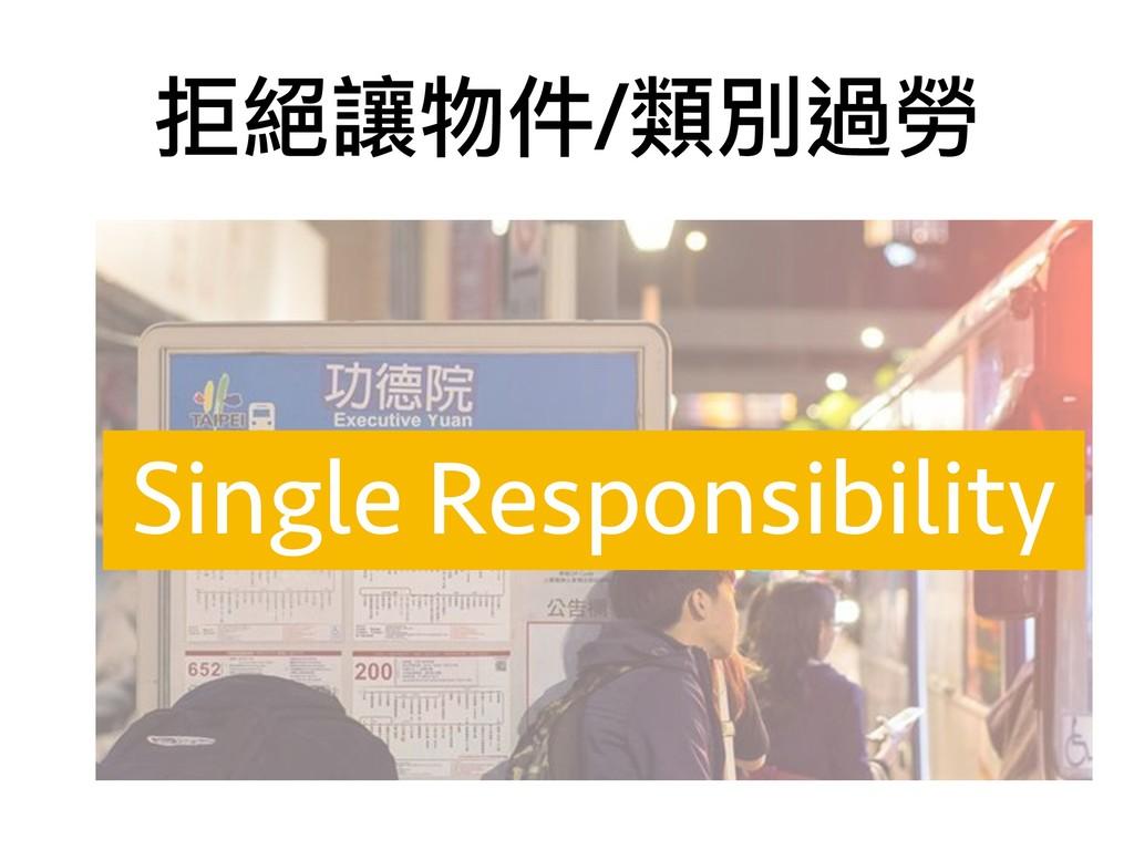 拒絕讓物件/類別過勞 Single Responsibility