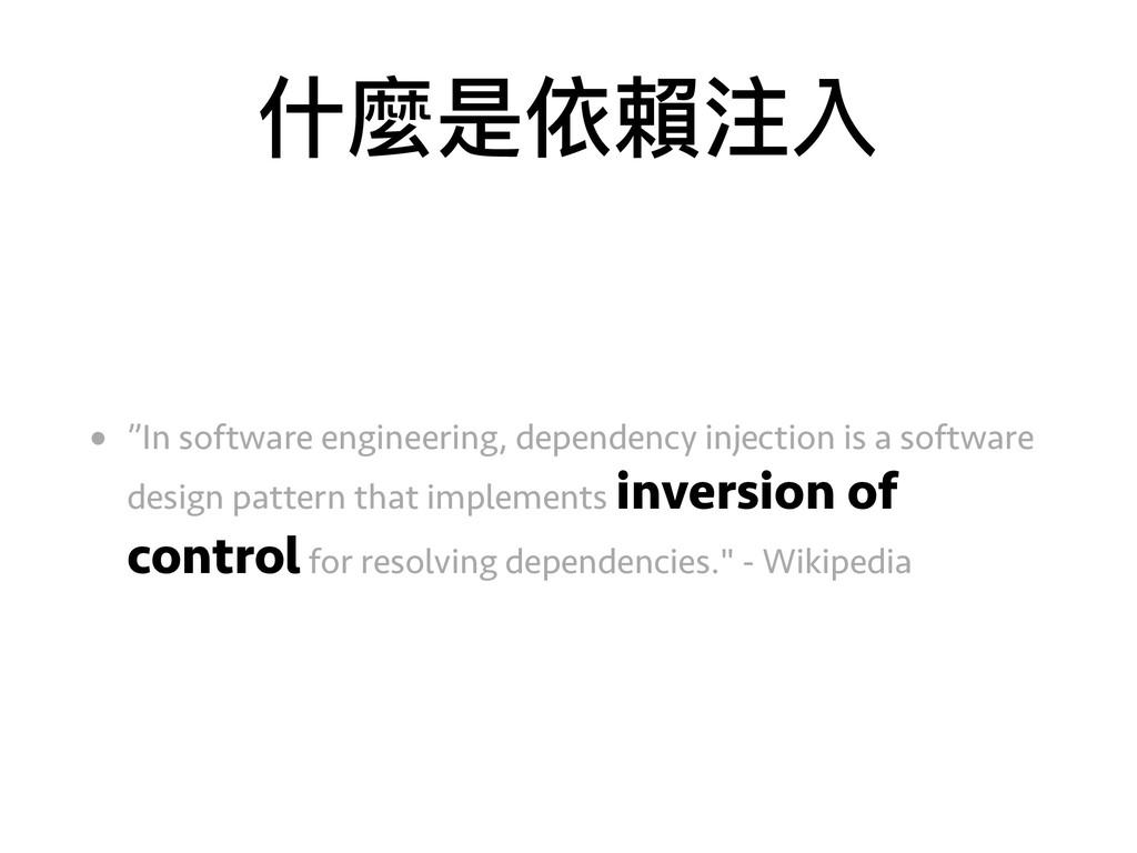 """什什麼是依賴注入 • """"In software engineering, dependency..."""