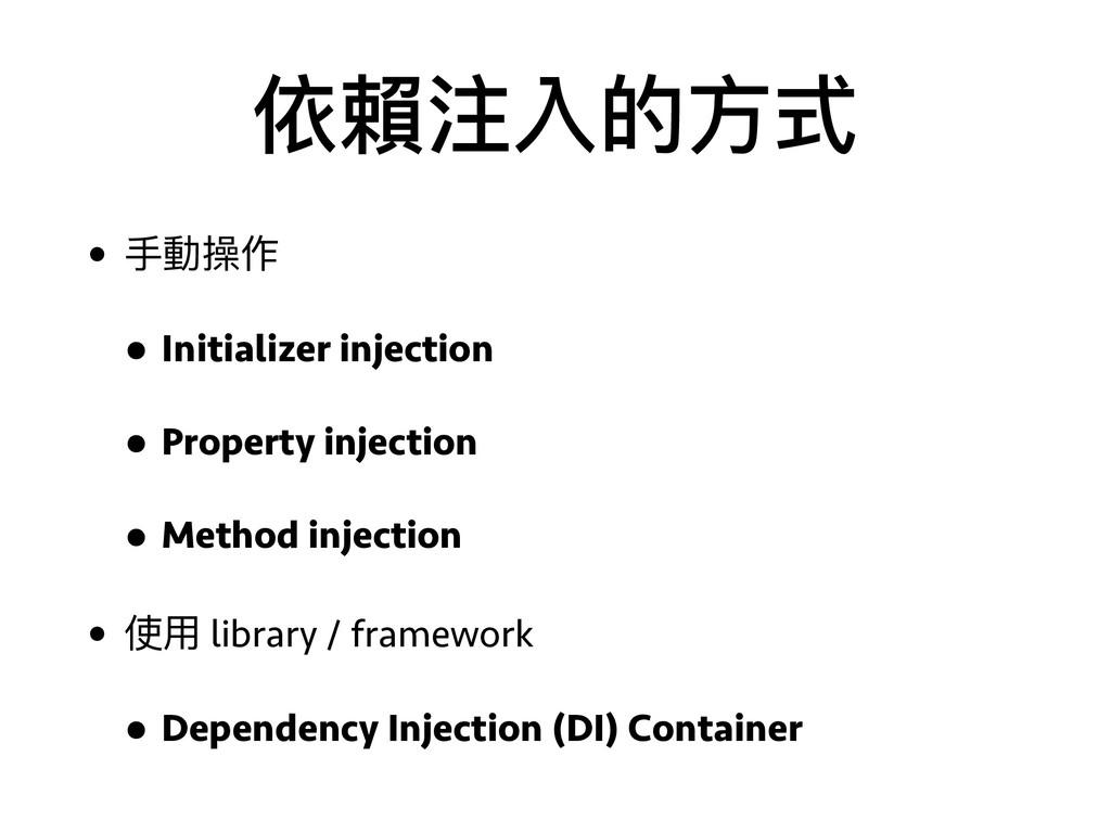 依賴注入的⽅方式 • ⼿手動操作 • Initializer injection • Prop...