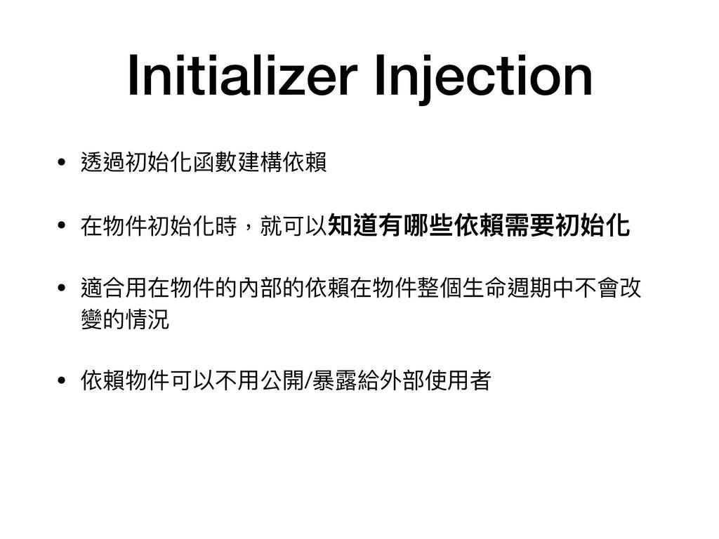 Initializer Injection • 透過初始化函數建構依賴  • 在物件初始化時,...