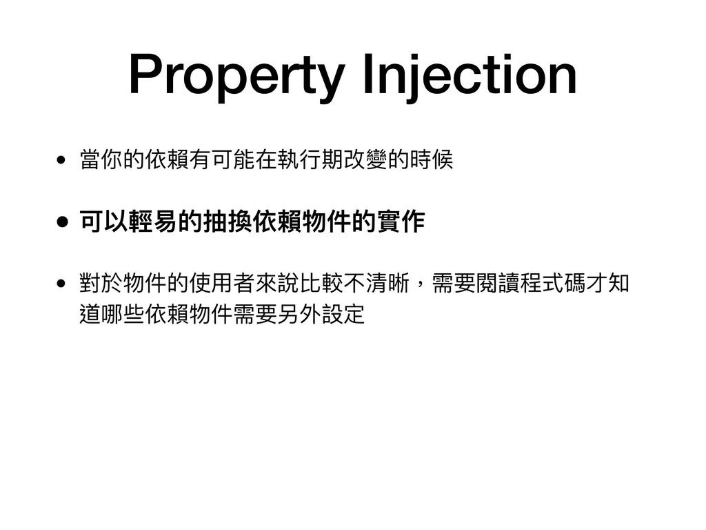 Property Injection • 當你的依賴有可能在執⾏行行期改變的時候 • 可以輕易...