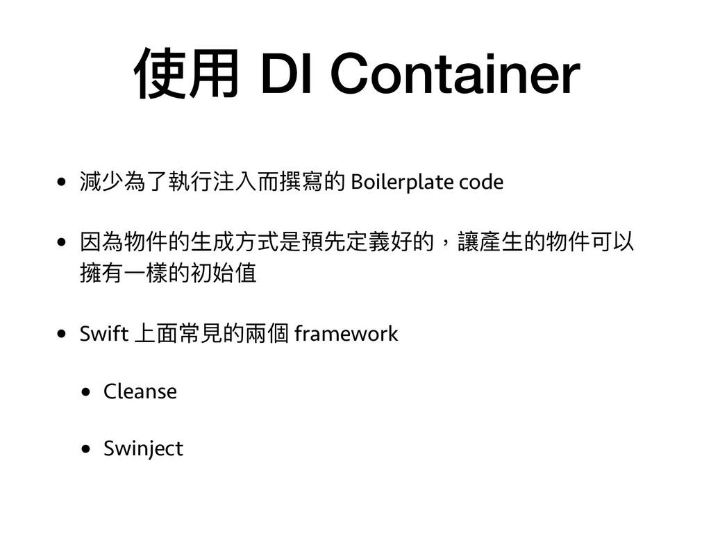 使⽤用 DI Container • 減少為了了執⾏行行注入⽽而撰寫的 Boilerplate...