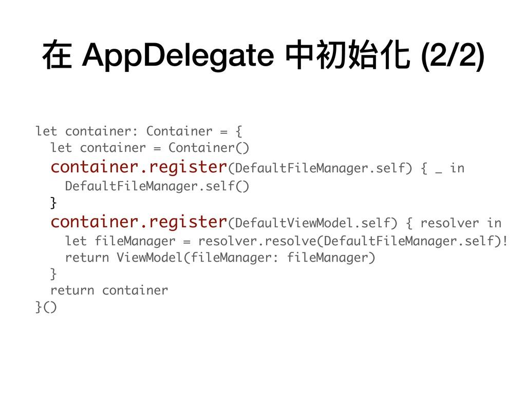 在 AppDelegate 中初始化 (2/2) let container: Contain...