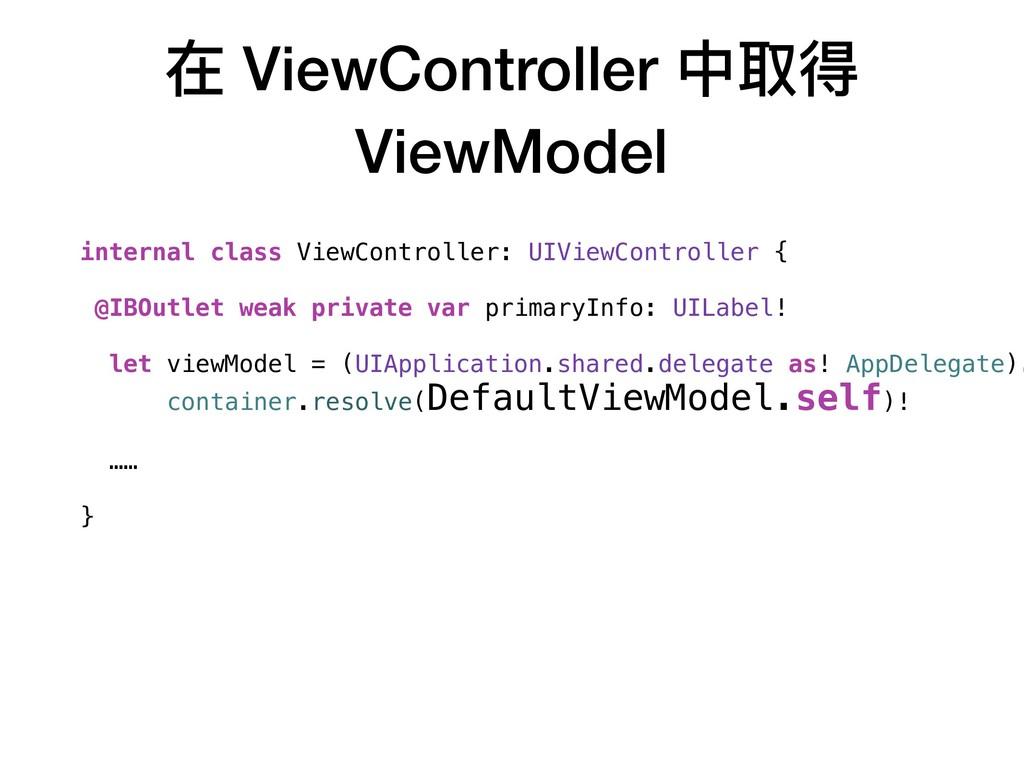 在 ViewController 中取得 ViewModel internal class V...