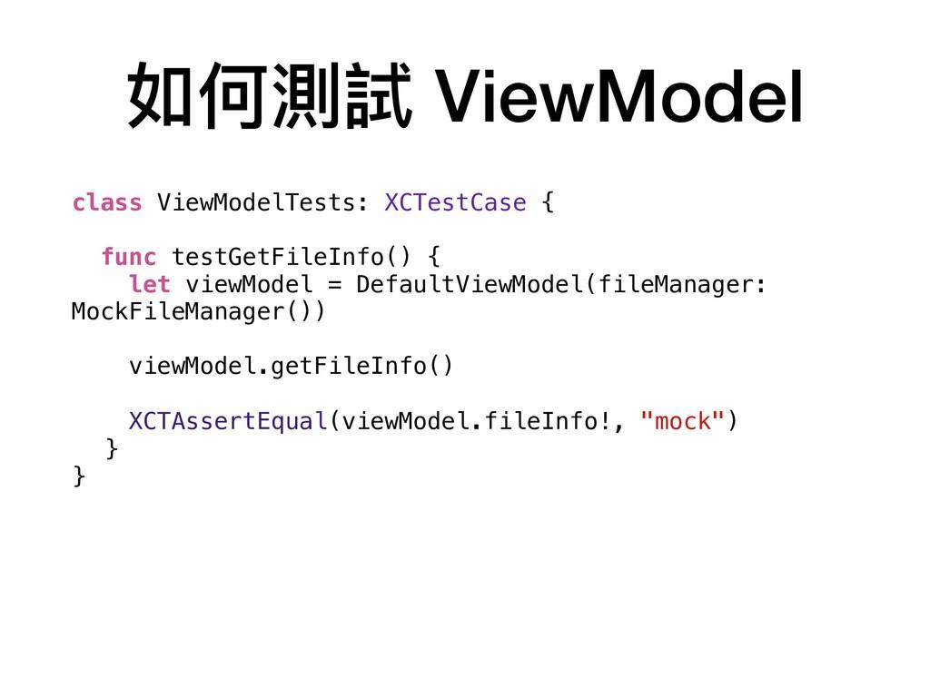 如何測試 ViewModel class ViewModelTests: XCTestCase...