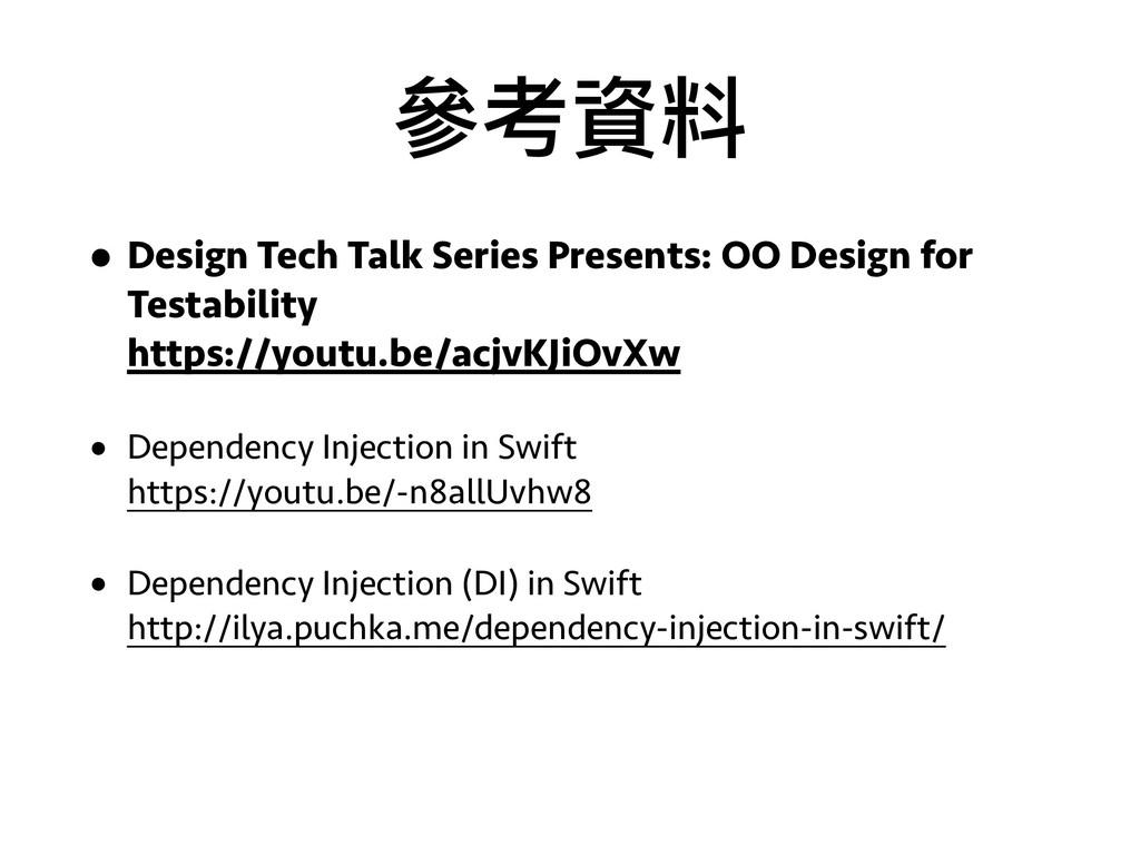 參參考資料 • Design Tech Talk Series Presents: OO De...