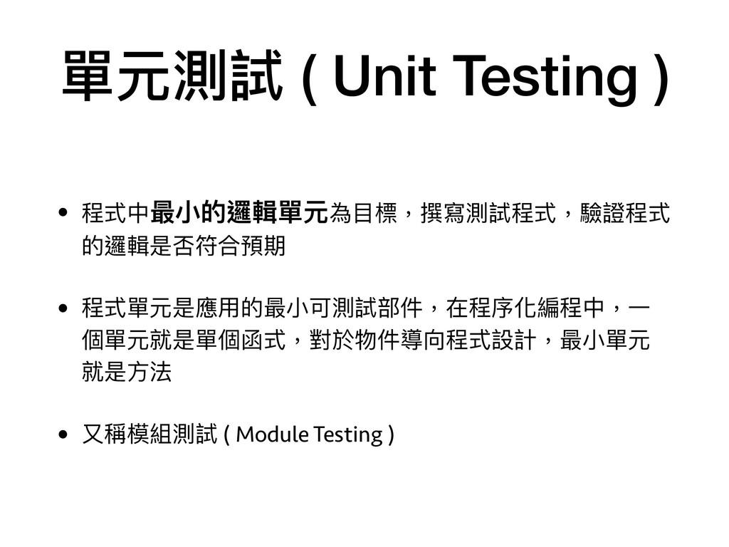 單元測試 ( Unit Testing ) • 程式中最⼩小的邏輯單元為⽬目標,撰寫測試程式,...