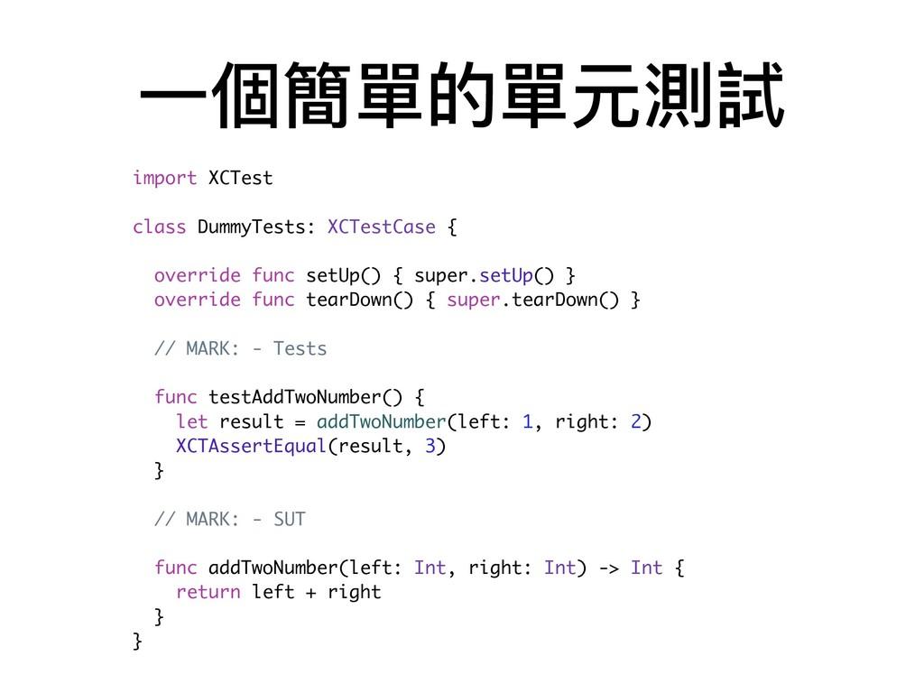 ⼀一個簡單的單元測試 import XCTest class DummyTests: XCTe...