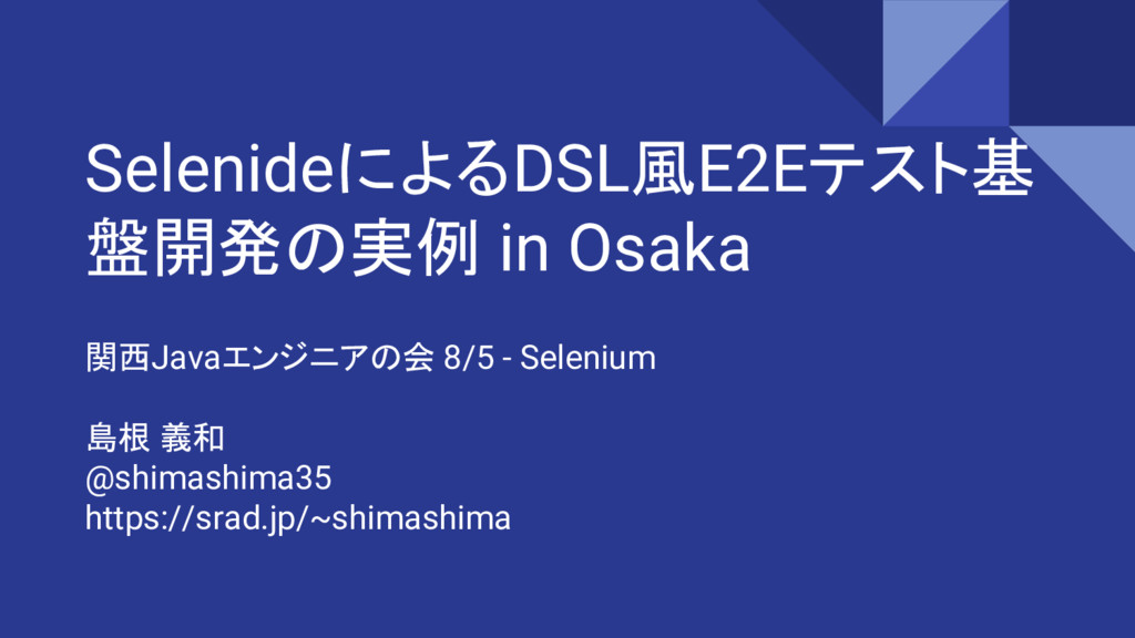 SelenideによるDSL風E2Eテスト基 盤開発の実例 in Osaka 関西Javaエン...
