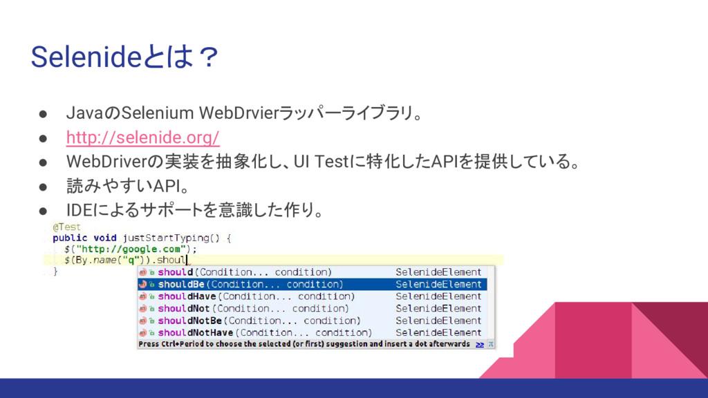 Selenideとは? ● JavaのSelenium WebDrvierラッパーライブラリ。...