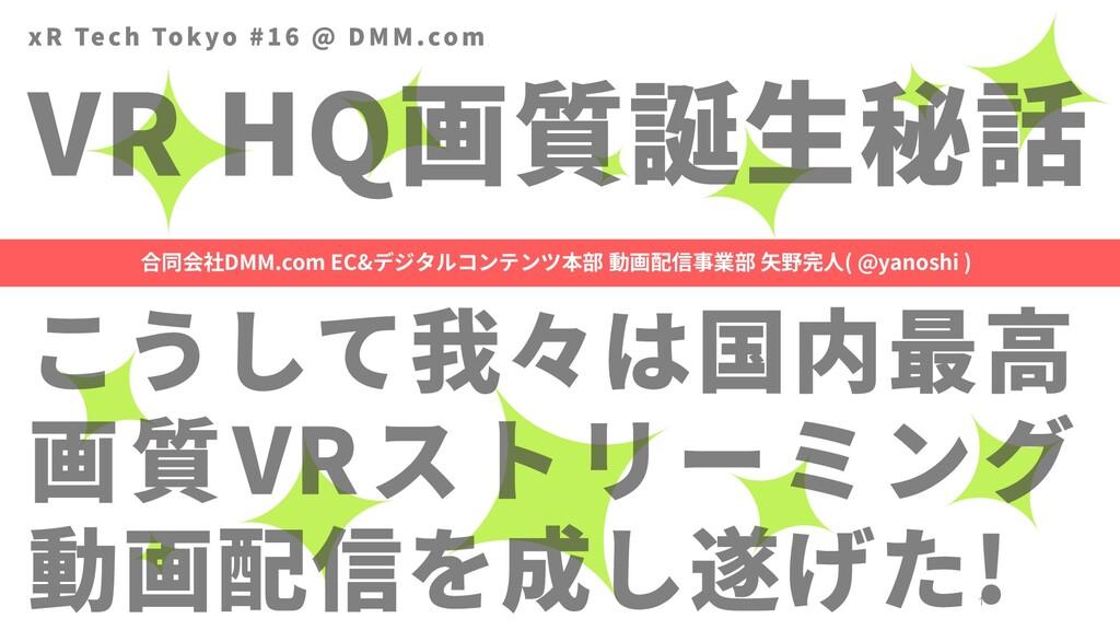 1 合同会社DMM.com EC&デジタルコンテンツ本部 動画配信事業部 矢野完人( @yan...