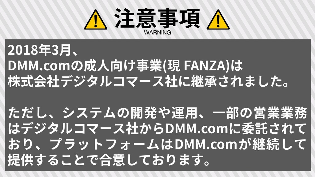 16 WARNING 注意事項 2018年3月、 DMM.comの成人向け事業(現 FANZA...