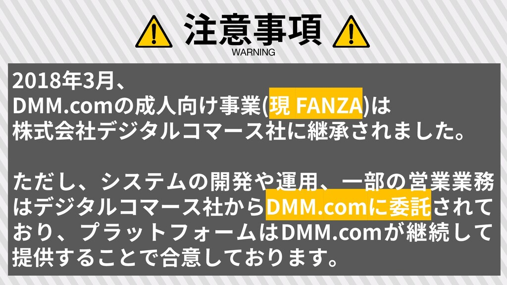 17 WARNING 注意事項 2018年3月、 DMM.comの成人向け事業(現 FANZA...