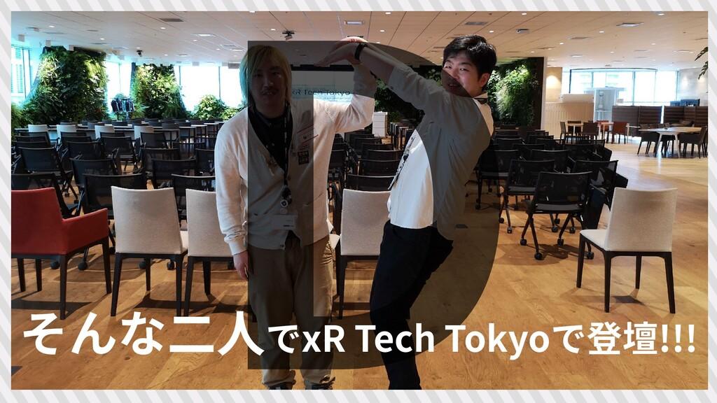 9 そんな二人でxR Tech Tokyoで登壇!!!