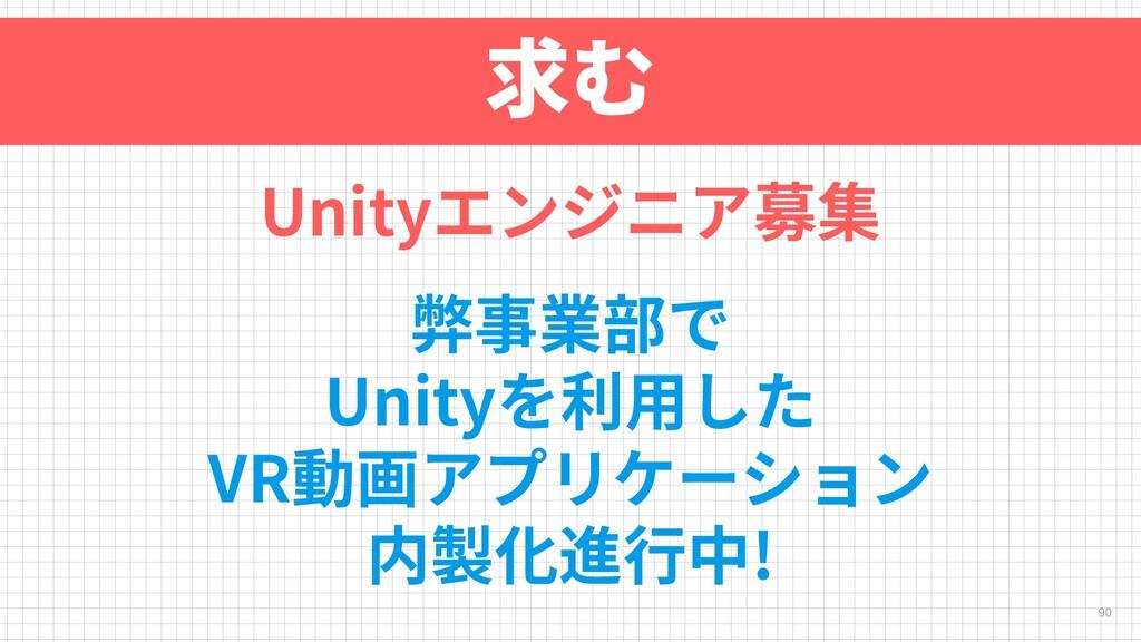 求む 90 弊事業部で Unityを利用した VR動画アプリケーション 内製化進行中! Uni...