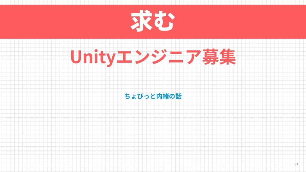 求む 91 ちょびっと内緒の話 Unityエンジニア募集