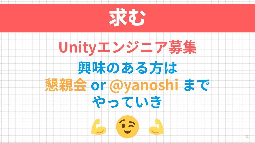 求む 92 興味のある方は 懇親会 or @yanoshi まで やっていき Unityエンジ...