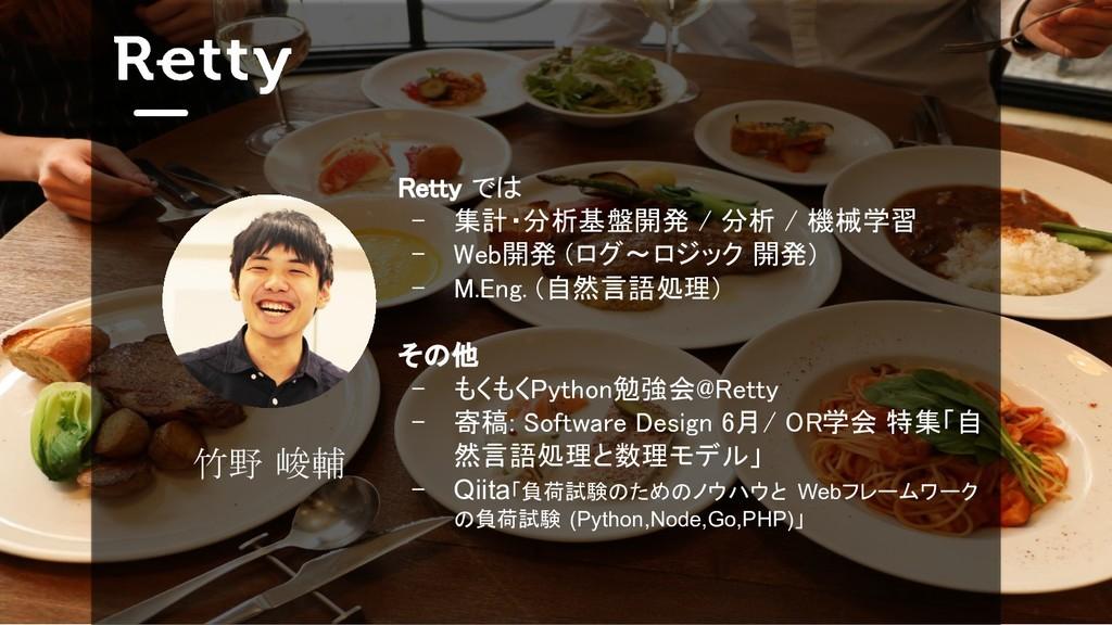 竹野 峻輔 Retty では - 集計・分析基盤開発 / 分析 / 機械学習 - Web開発 ...