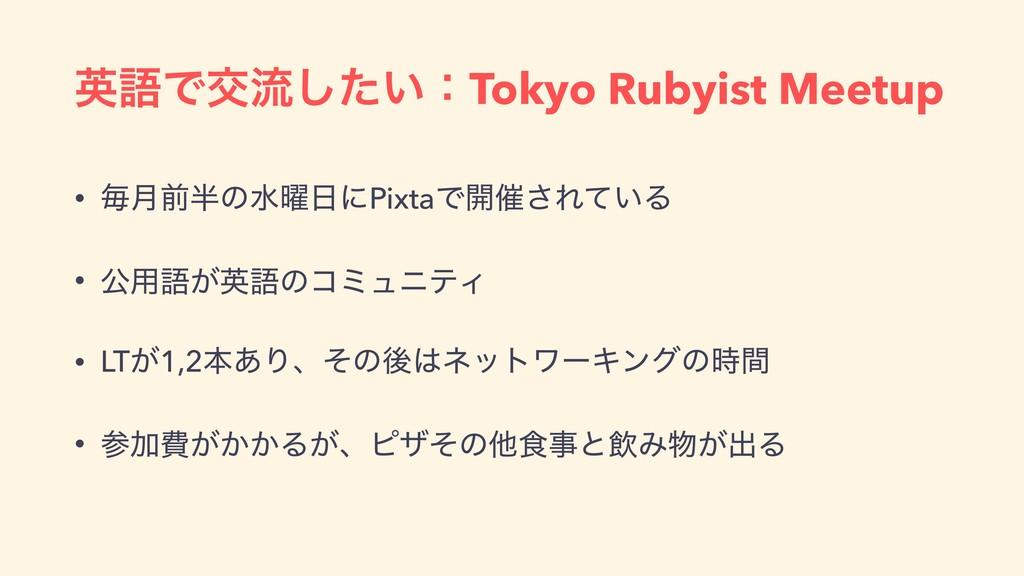 ӳޠͰަྲྀ͍ͨ͠ɿTokyo Rubyist Meetup • ຖ݄લͷਫ༵ʹPixtaͰ...