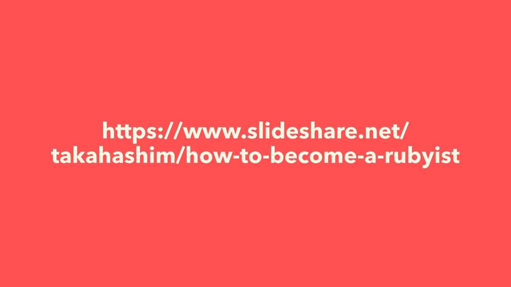 https://www.slideshare.net/ takahashim/how-to-b...