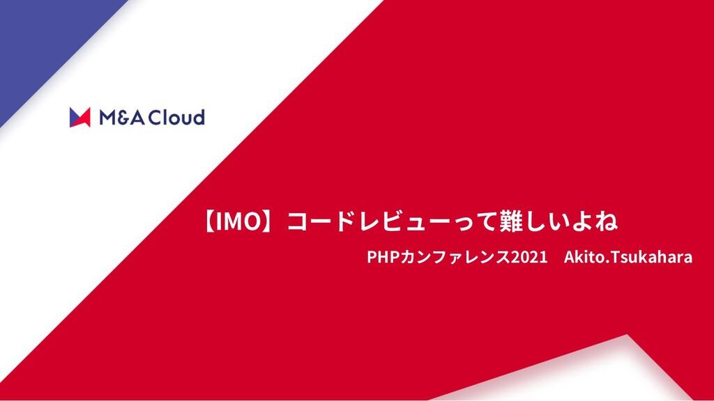 Copyright© M&A IMO PHP 2021 Akito.Tsukahara