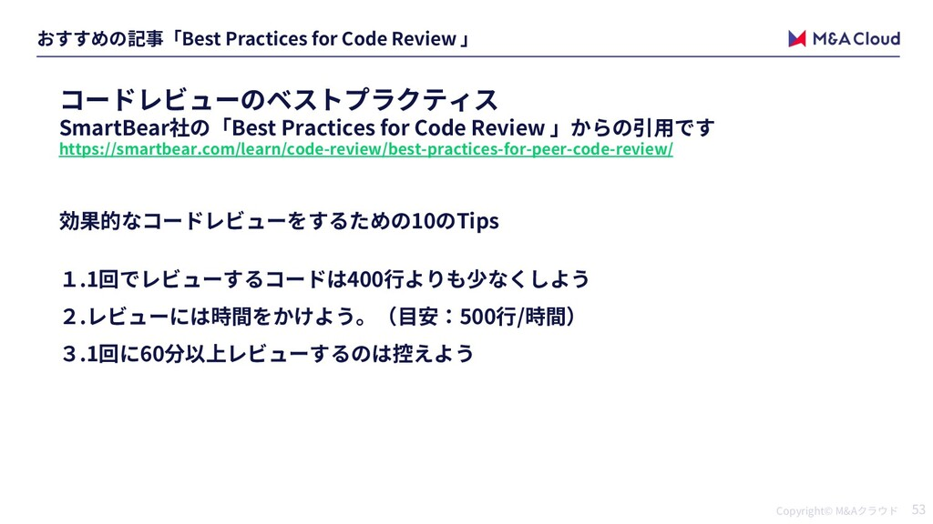 Copyright© M&A 53 Best Practices for Code Revie...