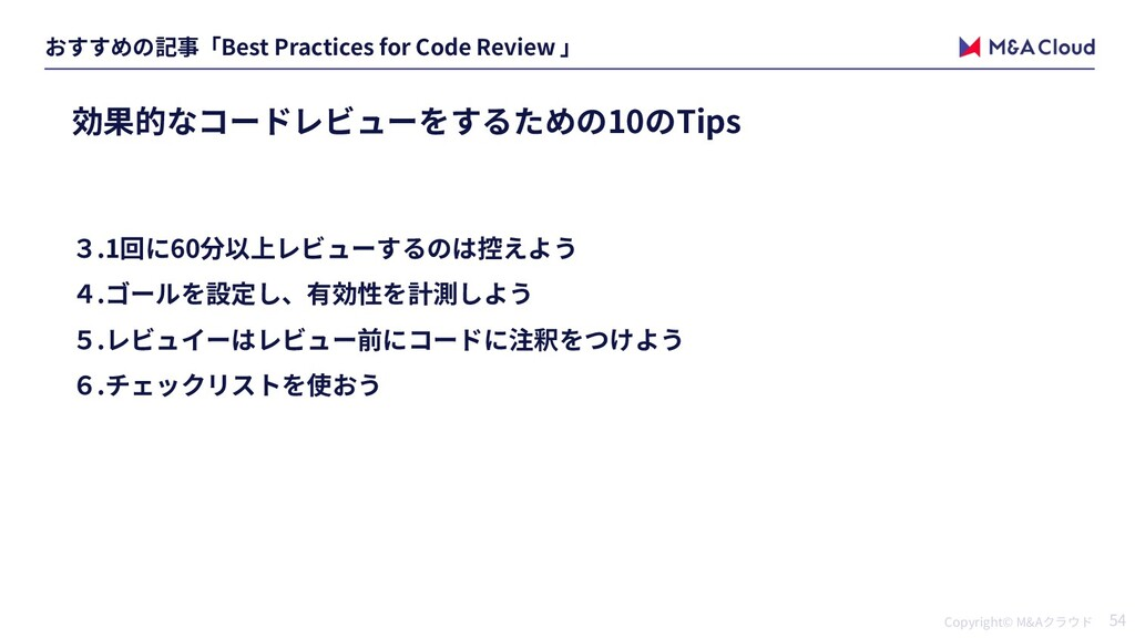 Copyright© M&A 54 Best Practices for Code Revie...