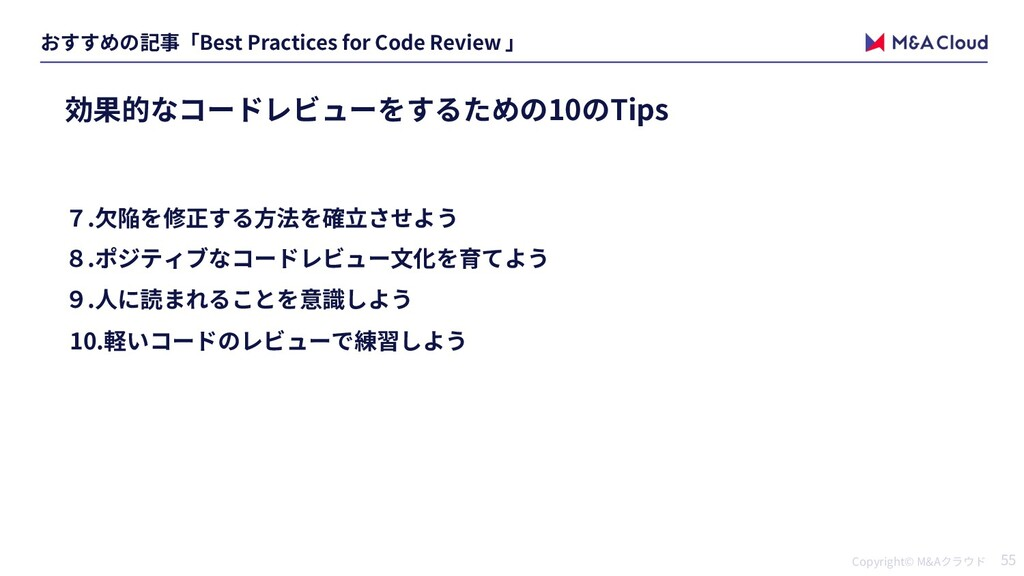 Copyright© M&A 55 Best Practices for Code Revie...