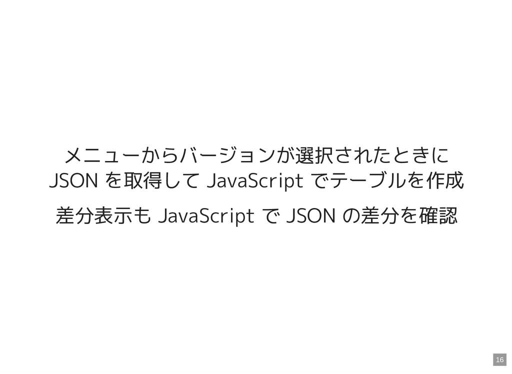 メニューからバージョンが選択されたときに JSON を取得して JavaScript でテーブ...