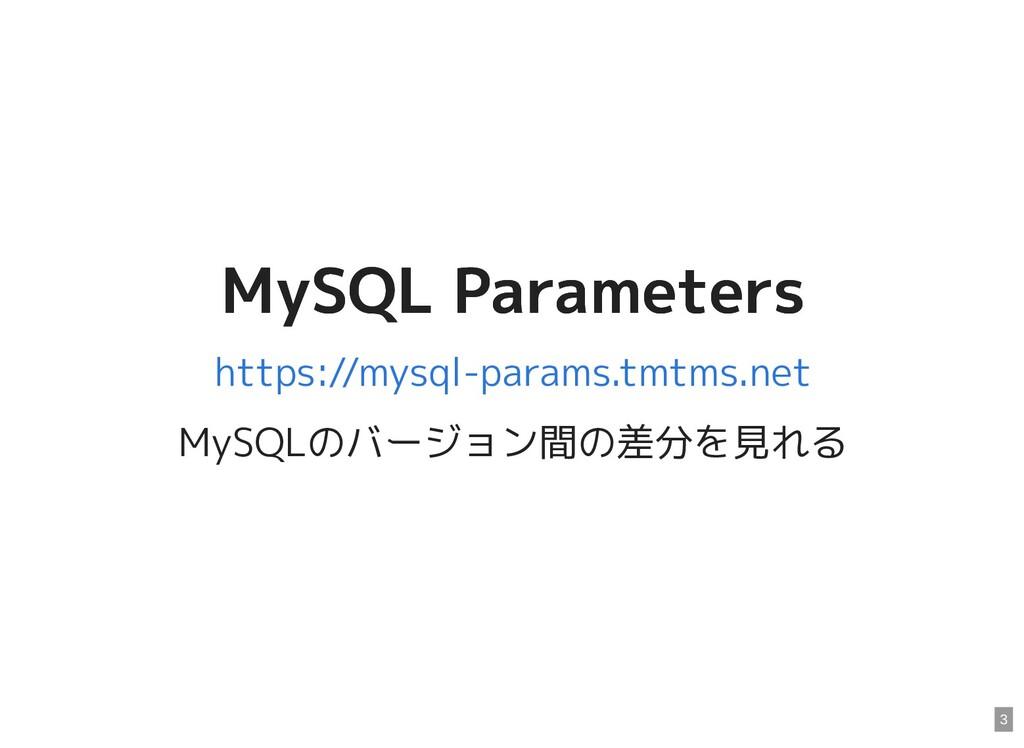 MySQL Parameters MySQL Parameters MySQLのバージョン間の...