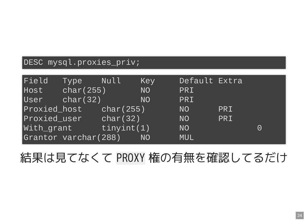 結果は見てなくて PROXY 権の有無を確認してるだけ DESC mysql.proxies_...