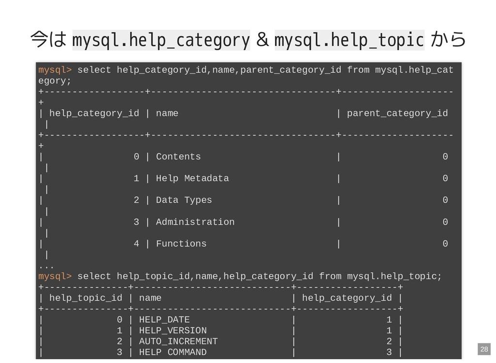 今は mysql.help_category & mysql.help_topic から my...