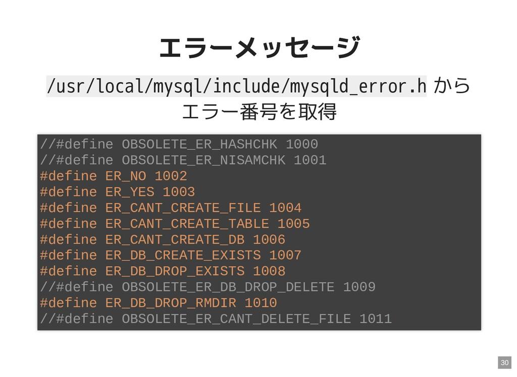 エラーメッセージ エラーメッセージ /usr/local/mysql/include/mysq...