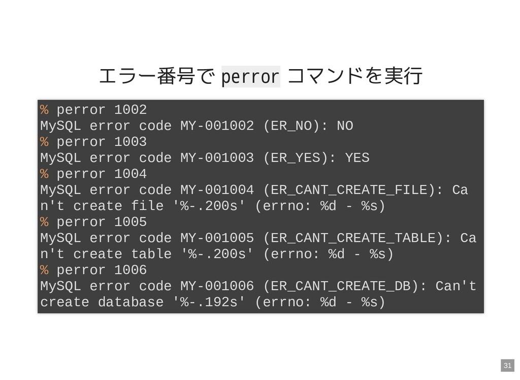 エラー番号で perror コマンドを実行 % perror 1002 MySQL error...